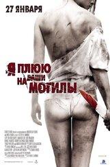 Постер к фильму «Я плюю на ваши могилы»