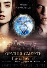 Постер к фильму «Орудия смерти: Город костей»