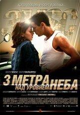 Постер к фильму «Три метра над уровнем неба»