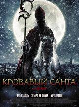 Постер к фильму «Кровавый Санта»