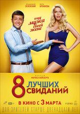 Постер к фильму «8 лучших свиданий»