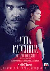 Постер к фильму «Анна Каренина. История Вронского»