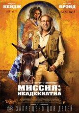 Постер к фильму «Миссия: Неадекватна»