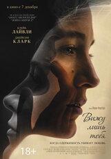 Постер к фильму «Вижу лишь тебя»