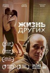 Постер к фильму «Жизнь других»
