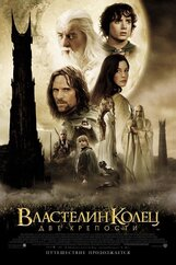 Постер к фильму «Властелин Колец: Две крепости»