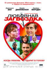 Постер к фильму «Любовная загвоздка»