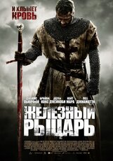 Постер к фильму «Железный рыцарь»