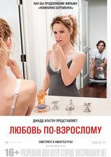 Постер к фильму «Любовь по-взрослому»