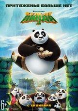 Постер к фильму «Кунг-фу Панда 3»