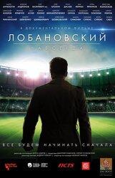 Постер к фильму «Лобановский навсегда»