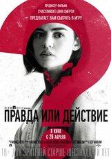 Постер к фильму «Правда или действие»