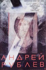 Постер к фильму «Андрей Рублев»