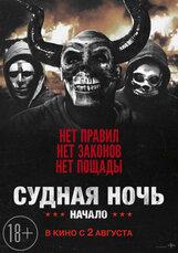Постер к фильму «Судная ночь. Начало»