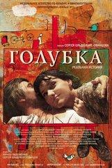 Постер к фильму «Голубка»