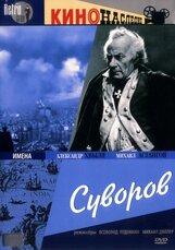 Постер к фильму «Суворов»
