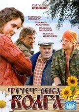 Постер к фильму «Течет река Волга»