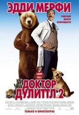 Постер к фильму «Доктор Дулиттл 2»
