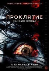 Постер к фильму «Проклятие: Начало конца»