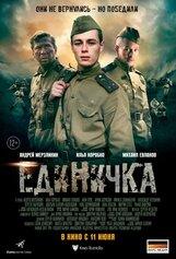 Постер к фильму «Единичка»