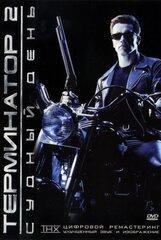 Постер к фильму «Терминатор 2: судный день»