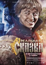 Постер к фильму «Реальная сказка»