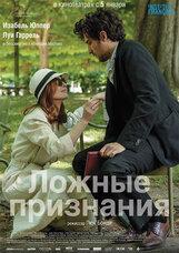 Постер к фильму «Ложные признания»