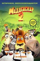 Постер к фильму «Мадагаскар 2»
