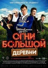 Постер к фильму «Огни большой деревни»