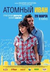 Постер к фильму «Атомный Иван»