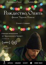 Постер к фильму «Рождество, опять»