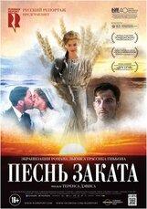 Постер к фильму «Песнь заката»