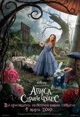 Постер к фильму «Алиса в стране чудес 3D»
