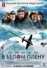 Постер к фильму «В белом плену»