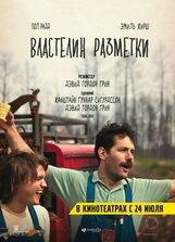 Постер к фильму «Властелин разметки»