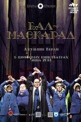 Постер к фильму «Бал-маскарад»