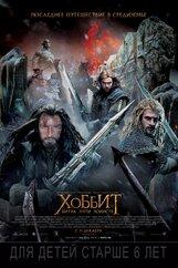 Постер к фильму «Хоббит: Битва Пяти Воинств IMAX 3D»