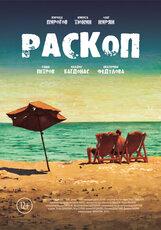 Постер к фильму «Раскоп»