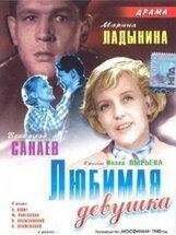 Постер к фильму «Любимая девушка»