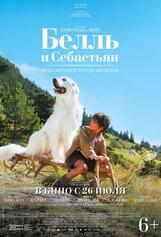 Постер к фильму «Белль и Себастьян: приключения продолжаются»