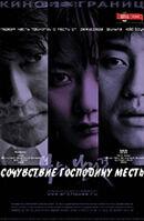 Постер к фильму «Сочувствие господину Месть»