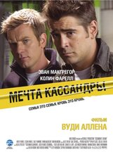 Постер к фильму «Мечта Кассандры»