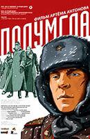 Постер к фильму «Полумгла»