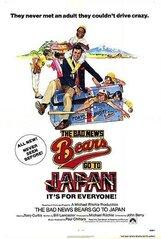"""Постер к фильму «Скандальные """"медведи"""" едут в Японию»"""