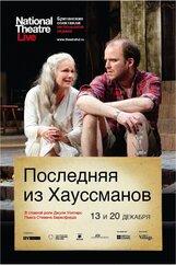 Постер к фильму «Последняя из Хауссманов»