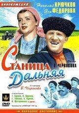 Постер к фильму «Станица Дальняя»