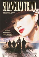 Постер к фильму «Шанхайская триада»