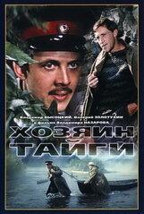 Постер к фильму «Хозяин тайги»