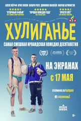 Постер к фильму «Хулиганье»