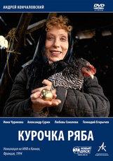 Постер к фильму «Курочка Ряба»